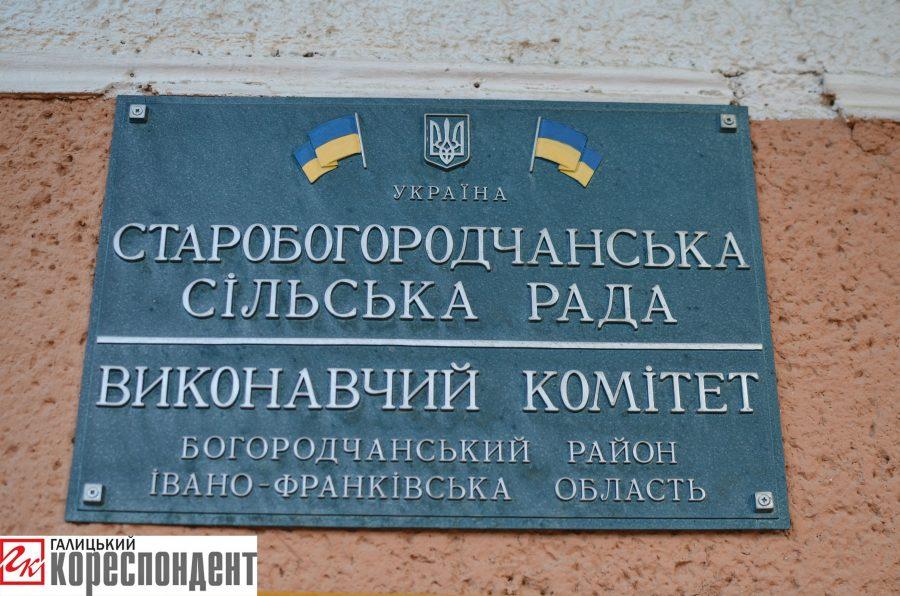 У Старобогородчанській ОТГ похвалилися досягненнями (фоторепортаж)