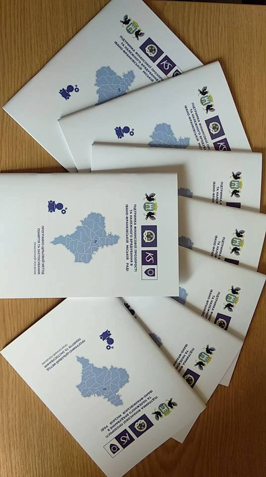 «Партисипативна демократія та обґрунтовані рішення на місцевому рівні в Україні»