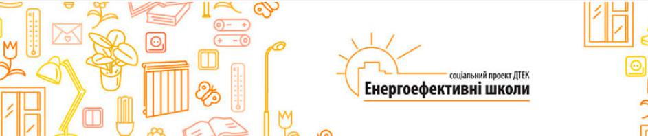 Енергоефективні школи - унікальний проект, який ...