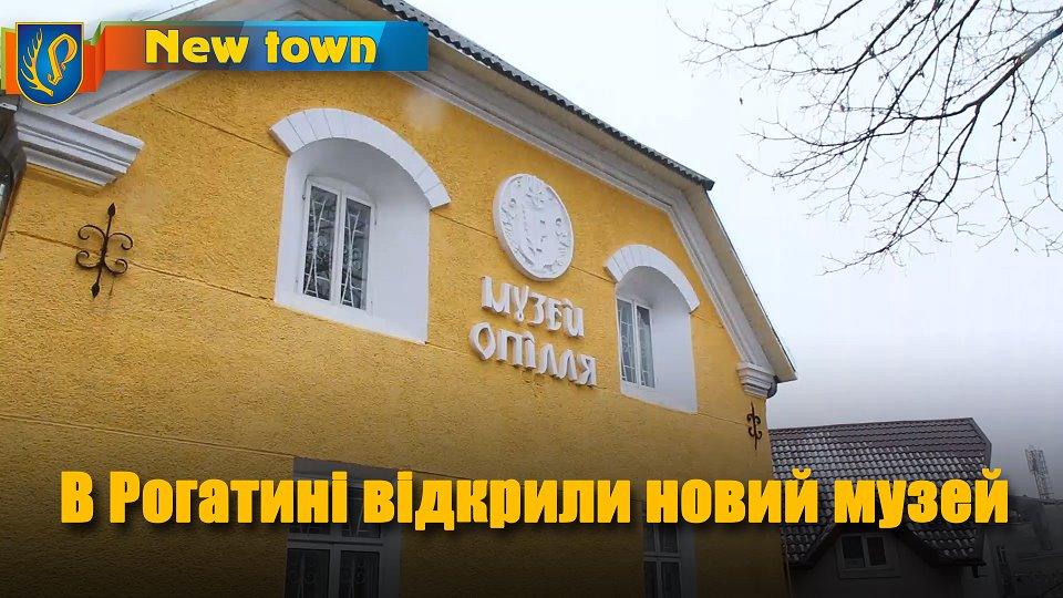 Відкриття нового музею в Рогатині