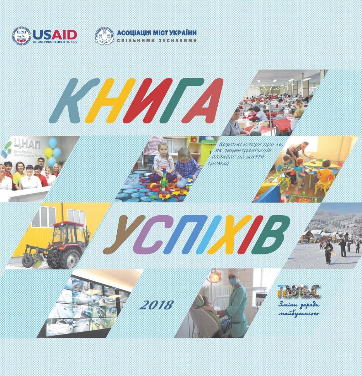 Асоціація міст України представляє черговий випуск ...