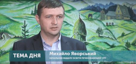 У Печеніжинській ОТГ із 10 навчальних закладів два вже працюють автономно: це Печеніжинський та  Сопівський ліцеї.
