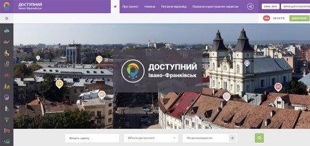 Рада Європи вкотре відзначила м. Івано-Франківськ. Практика «Розумний туризм (Smart Tourism)»