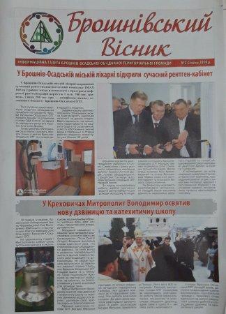 Вийшов у світ другий випуск інформаційної газети «БРОШНІВСЬКИЙ ВІСНИК»
