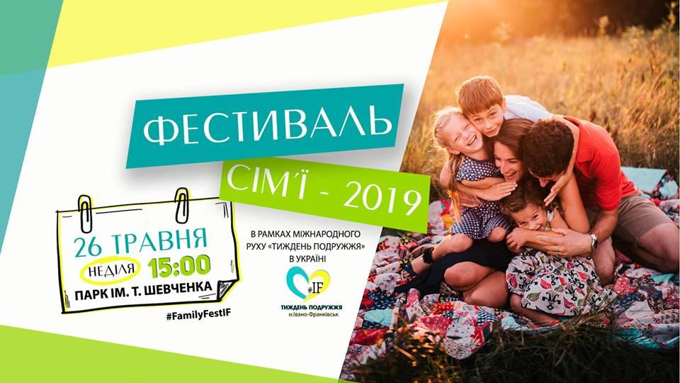 Фестиваль сім'ї - 2019