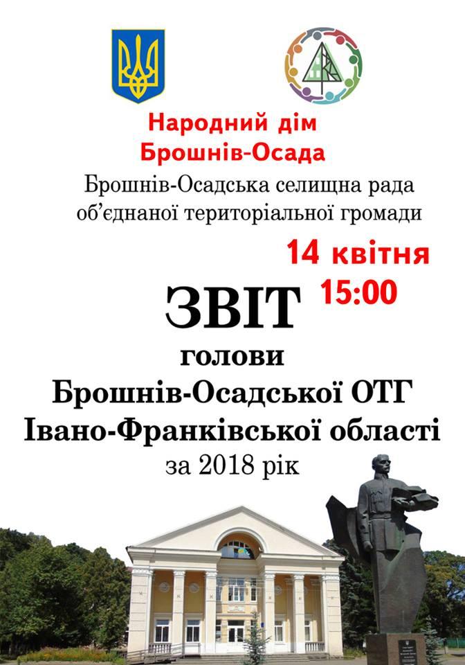 Звіт голови Брошнів-Осадської ОТГ за 2018 рік