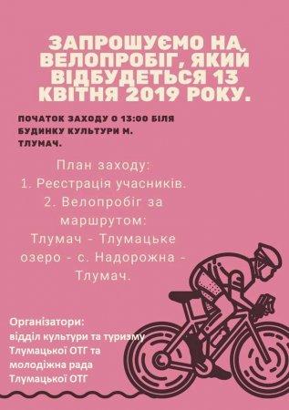 Велопробіг в Тлумацькій ОТГ