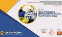 Всеукраїнський відкритий урок «Європа починається з ...