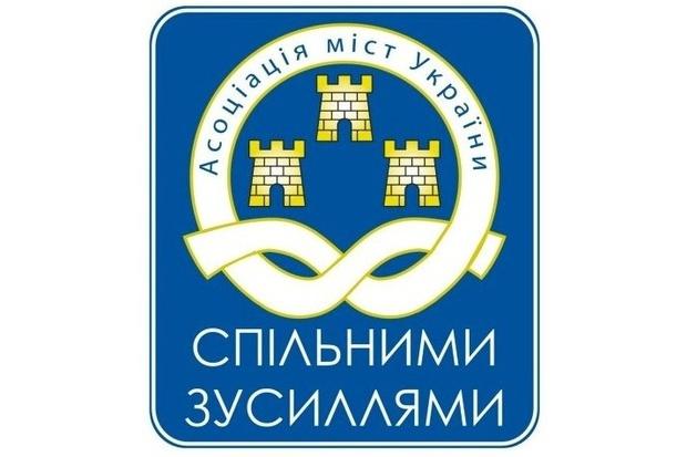 XV УКРАЇНСЬКИЙ МУНІЦИПАЛЬНИЙ ФОРУМ ВІДБУДЕТЬСЯ В ...