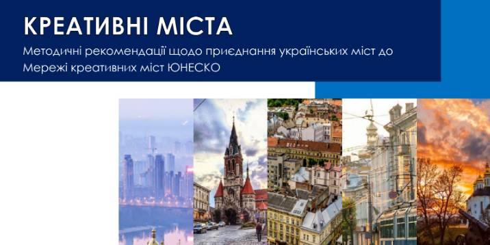 Мережа креативних міст ЮНЕСКО запрошує нових ...