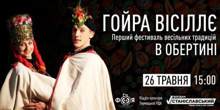 """Фестиваль весіль у Обертині """"Гойра Вісіллє!"""""""