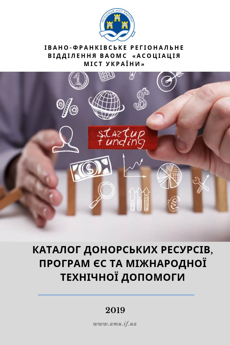 Каталог донорських ресурсів, програм ЄС та міжнародної технічної допомоги