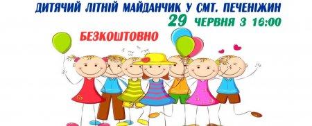 """Благодійна організація """"Золота Генерація"""" вдруге проводить дитячий літній майданчик в смт. Печеніжин"""