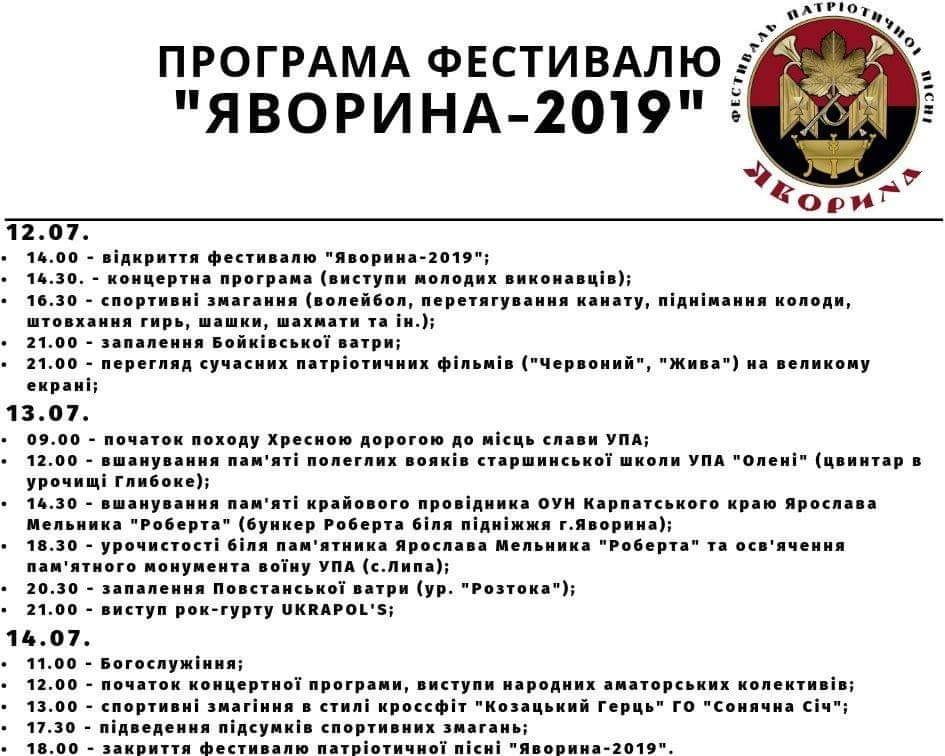 """Фестиваль """"Яворина - 2019"""""""