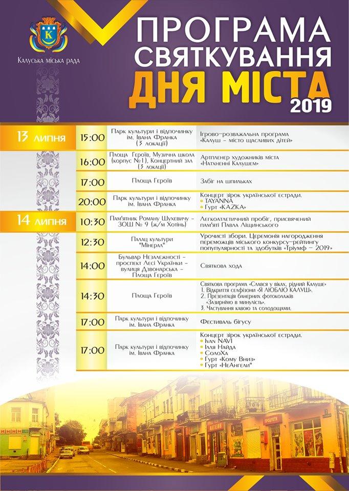 У Калуші святкування Дня міста пройде 13 та 14 липня за участі зірок української естради.