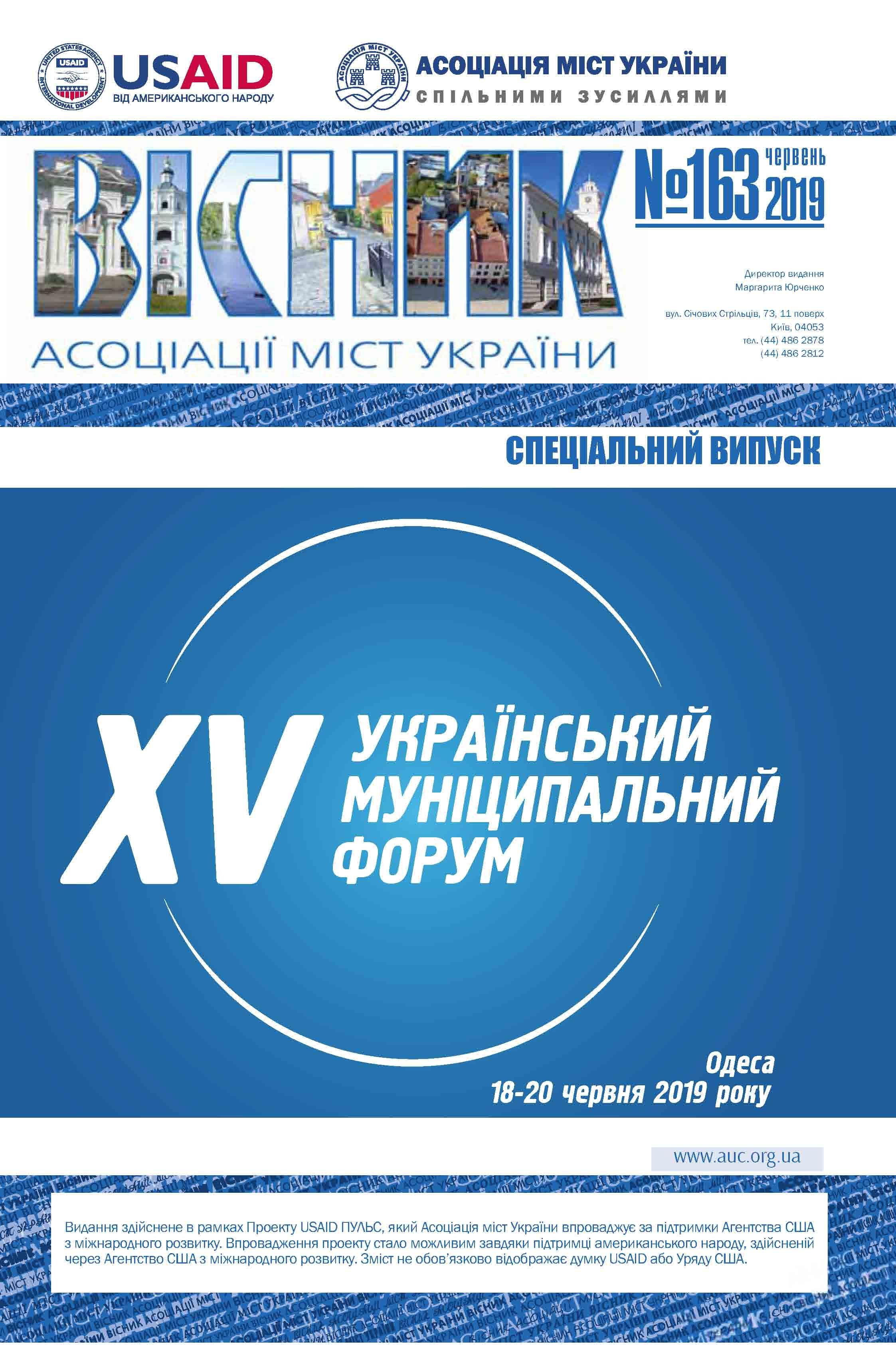 Новий Вісник Асоціації міст України вже на сайті