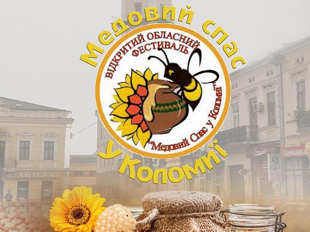 """Х міський фестиваль """"Медовий Спас"""" у Коломиї"""