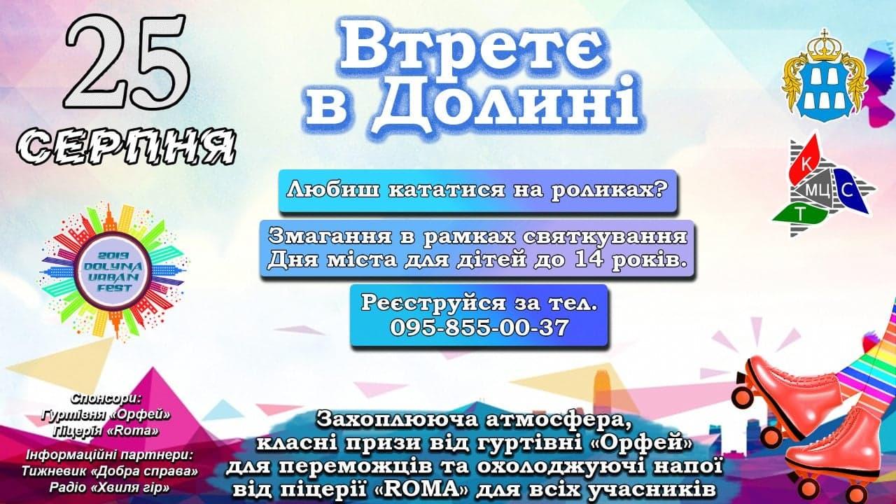 Святкуємо День Міста спортивно - Dolyna ...