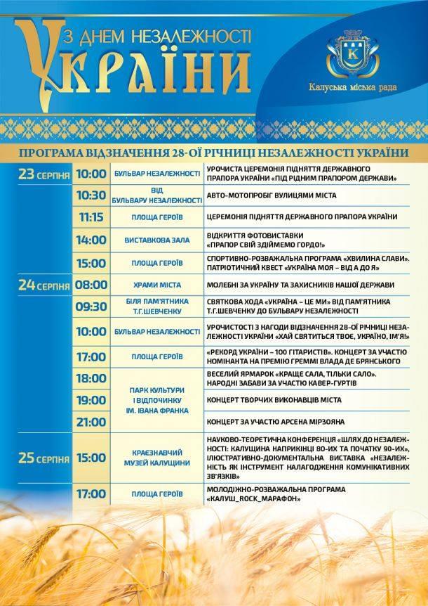 Програма відзначення 28-ої річниці незалежності України у Калуші