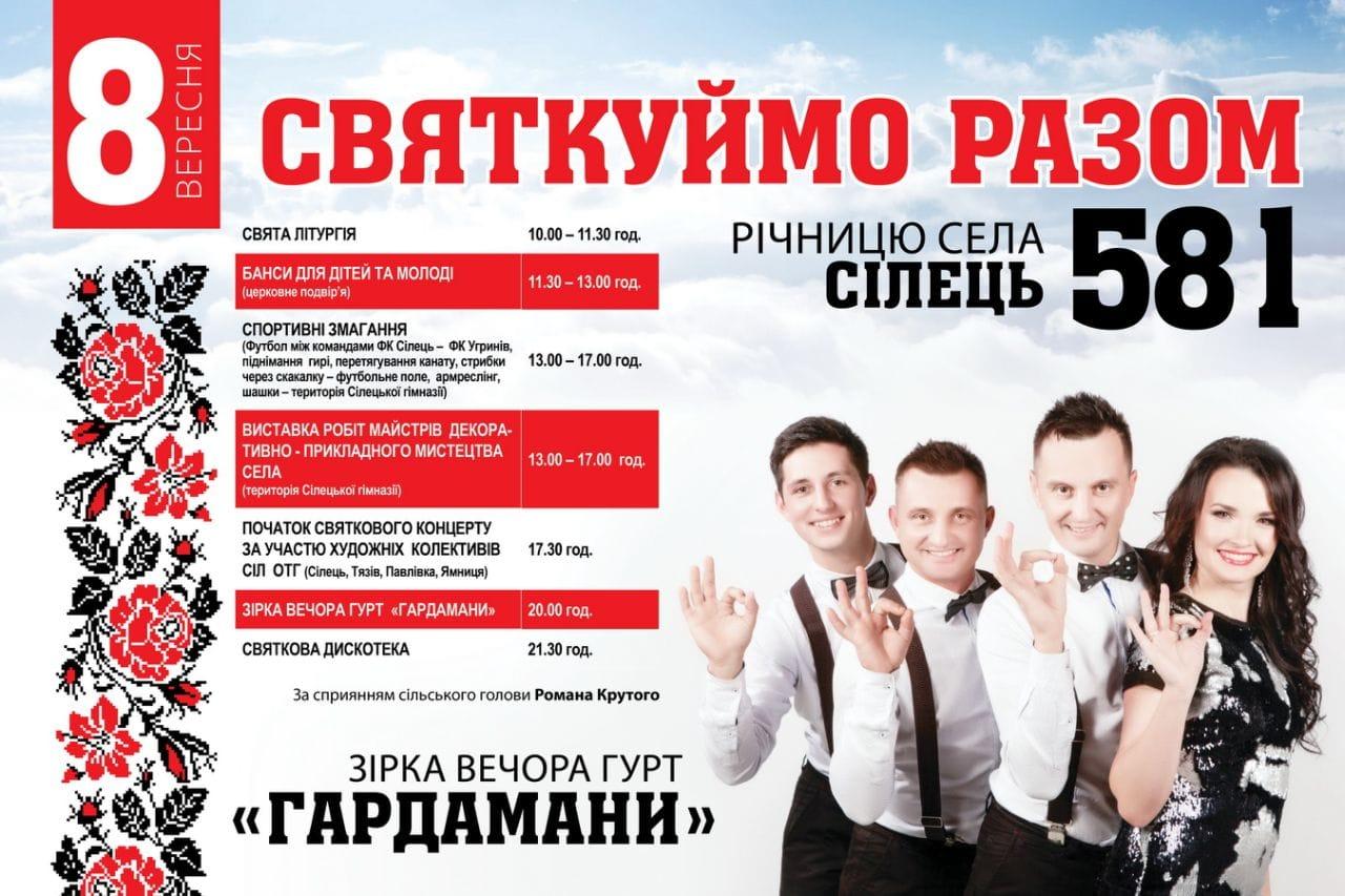 Ямницька ОТГ запрошує на святкування 581-ї річниці села Сілець