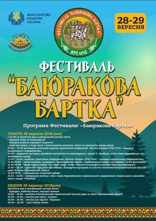 """Яремче запрошує на фестиваль """"Баюракова бартка"""""""