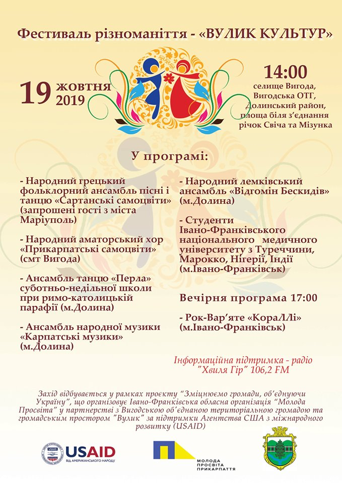 Фестиваль різноманіття «Вулик культур» у Вигодській ОТГ