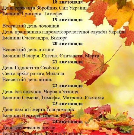 Календар свят та пам'ятних дат