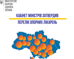 Опорними стали 9 лікарень на Івано-Франківщині