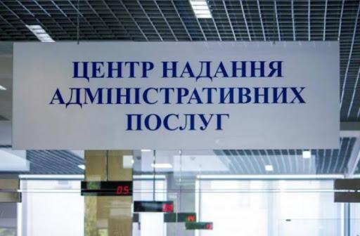 Відкриття ЦНАПу та паспортного столу в ...