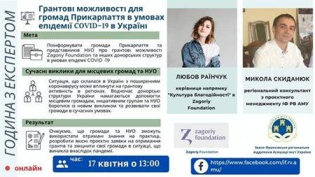 """Година з експертом на тему: """"Грантові можливості для громад Прикарпаття в умовах епідемії COVID-19 в Україні"""""""