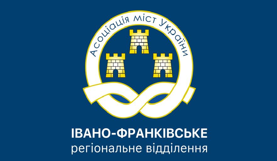 Голови громад Прикарпаття проти партизації місцевих ...