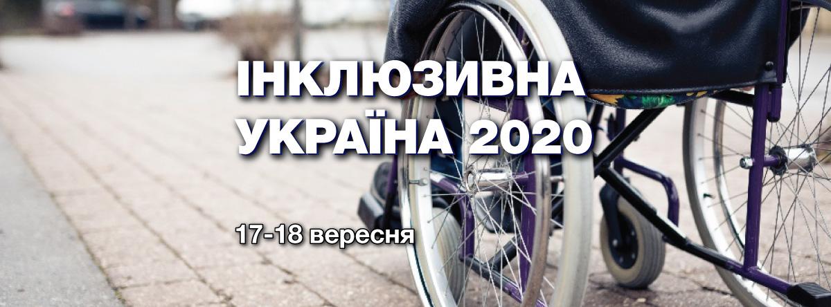 Онлайн-виставка «Інклюзивна Україна 2020»