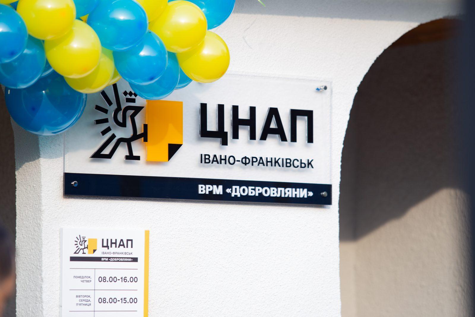 У двох селах Івано-Франківської ОТГ відкрили підрозділи ЦНАПу