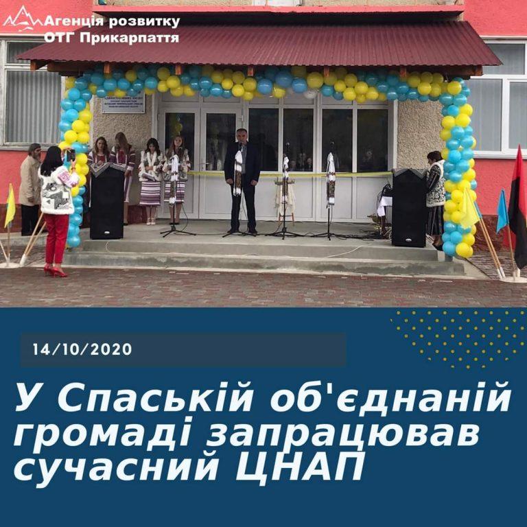 У Спаській об'єднаній громаді, що на Рожнятівщині, відкрили сучасний Центр надання адміністративних послуг