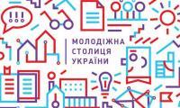 Оголошено конкурс «Молодіжна столиця України». АМУ ...