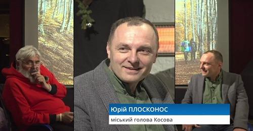 Міський голова Косова Юрій Плосконос - ...