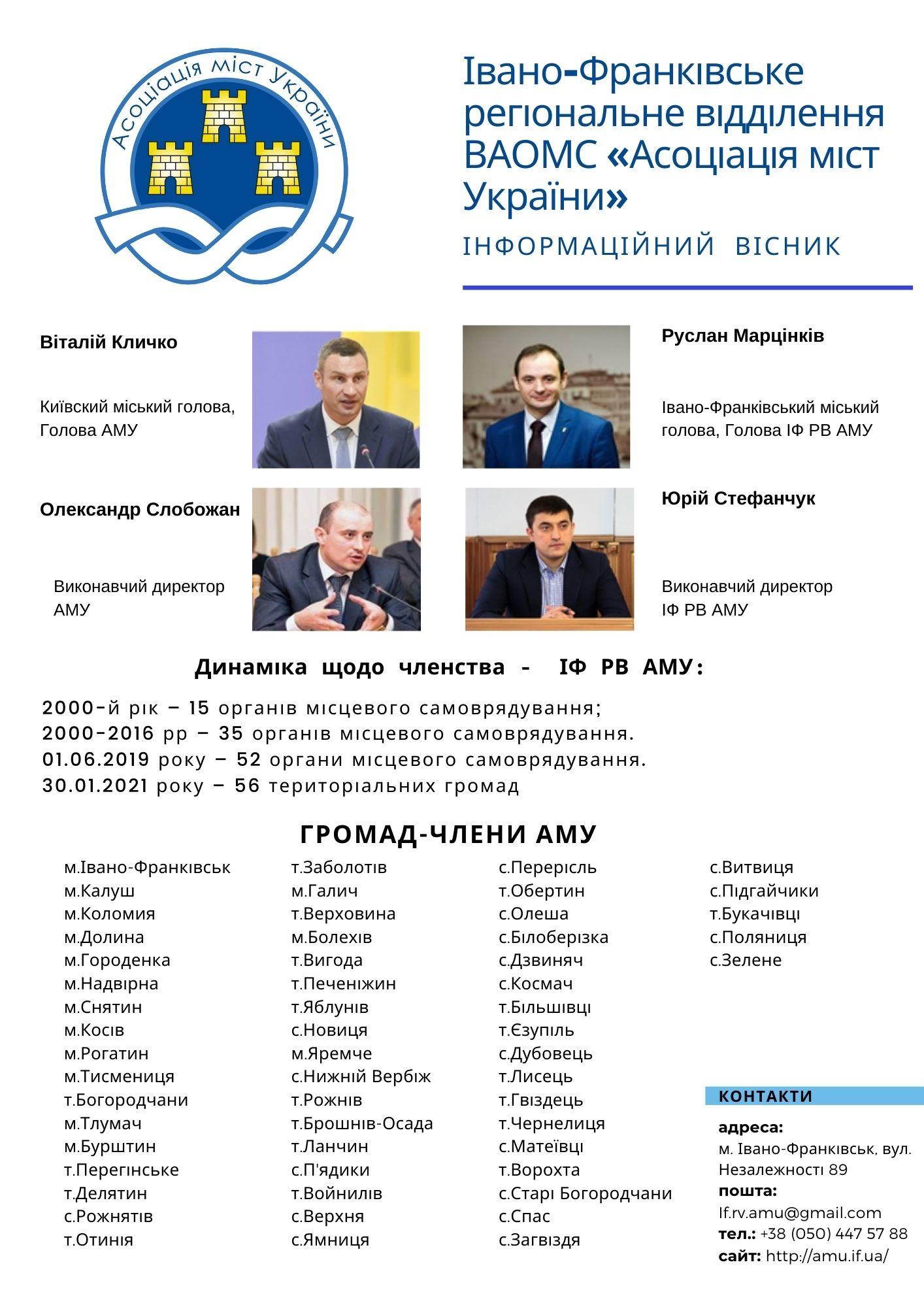 Вісник ІФ РВ АМУ