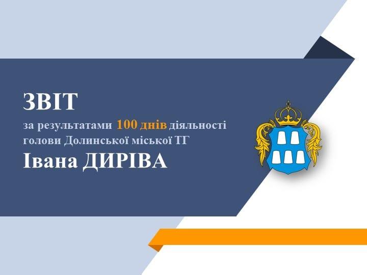 Звіт за результатами 100 днів діяльності голови Долинської міської ТГ Івана Диріва