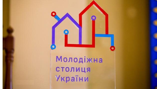 Асоціація міст України вітає фіналістів конкурсу «Молодіжна столиця України»