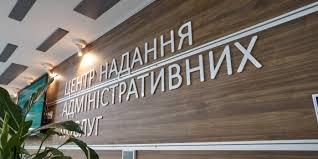 Уряд затвердив порядок та умови надання субвенції на розвиток ЦНАПів, врахувавши зауваження АМУ