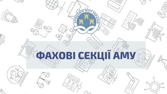 Асоціація міст України оновлює склад фахових секцій