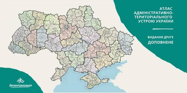 Атлас адміністративно-територіального устрою України