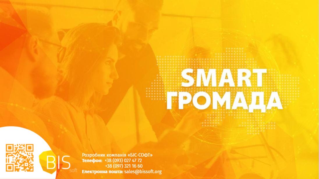 SMART ГРОМАДА 2021 – інструменти розвитку ...