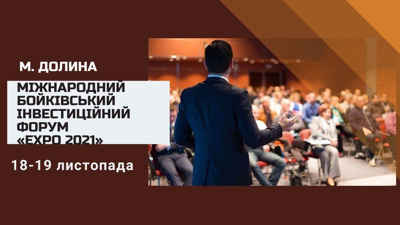 Міжнародного Бойківського інвестиційного форуму «Expo 2021»